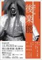 2012/11/03(祝) 行楽能チラシ