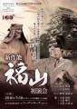 2016/07/16(土) 新作能「福山」初演会チラシ表紙