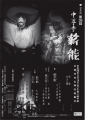 2016/08/14(日) 第39回 中尊寺薪能チラシ表