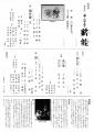 2016/08/14(日) 第39回 中尊寺薪能チラシ裏