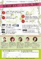 2017/02/04(土) 伝統芸能でピース・ひろしま祭!チラシ