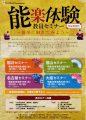 2017/08/23(水) 能楽体験教員セミナーチラシ