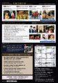 2017/10/21(土) 二条城伝統芸能公演 チラシ2