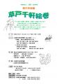 2017/11/04(土) 創作邦楽劇「草戸千軒絵巻」チラシ