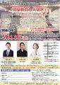 2018/05/13(日) 福山はぐくみ研究会公開フォーラムチラシ