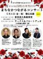 2018/05/04(金・祝) まちなかつながるコンサートチラシ
