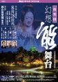 2018/08/28(火) 後楽園幻想能舞台チラシ
