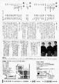 2016/06/04(土) 第八回 燦ノ会チラシ裏