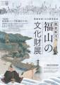 2016/07/17(日) 福山の文化財展チラシ表
