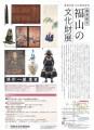2016/07/17(日) 福山の文化財展チラシ裏