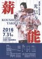 2016/07/31(日) 三和の森光信寺薪能チラシ表