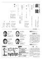 2016/07/31(日) 三和の森光信寺薪能チラシ裏