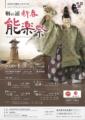 2020/01/03 鞆の浦 新春能楽祭チラシ表