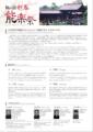 2020/01/03 鞆の浦 新春能楽祭チラシ裏