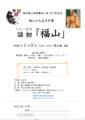 2020/01/02(木) 謡初「福山」チラシ