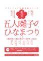 2019/03/08(日) 五人囃子のひなまつりチラシ