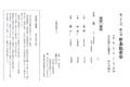 2021/01/03(日) 鞆の浦 新春能楽祭