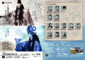 2021/06/17(土) 令和3年 第2回 大島能楽堂定期公演パンフ